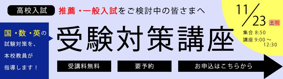 【高校入試】受験対策講座のお知らせ