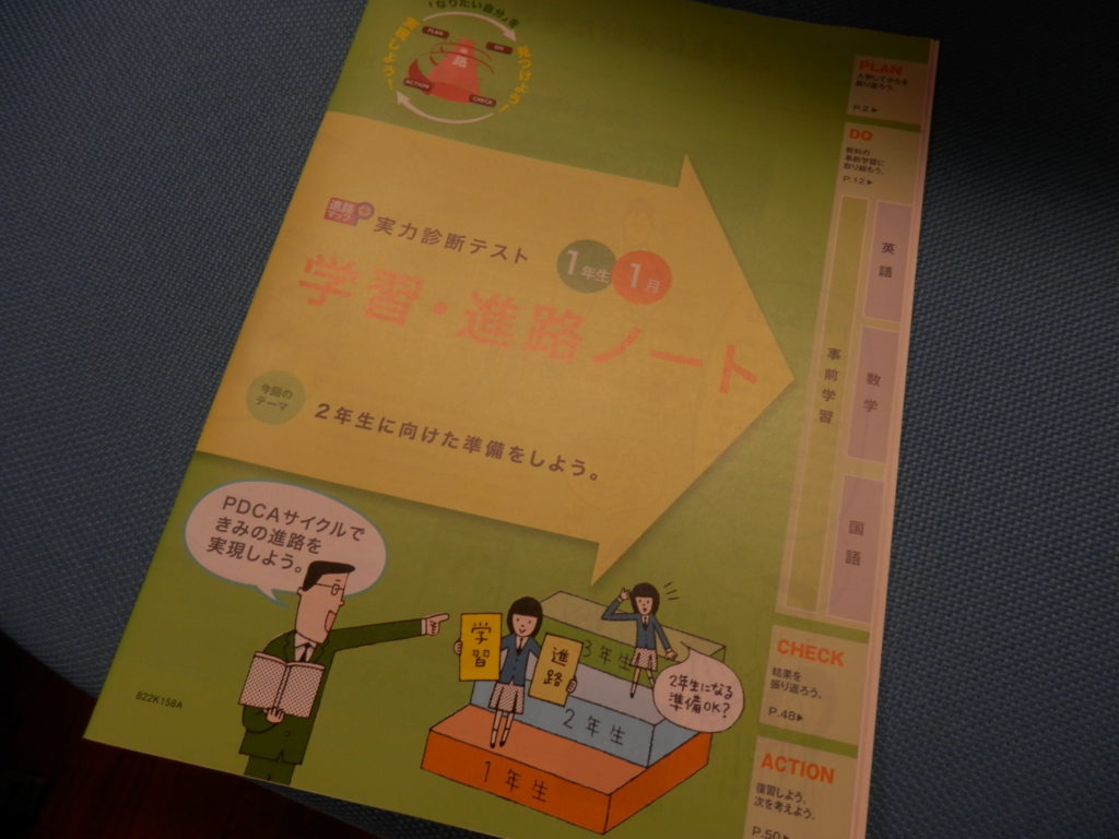 【総合進学コース】模試・検定試験に取り組んでいます!