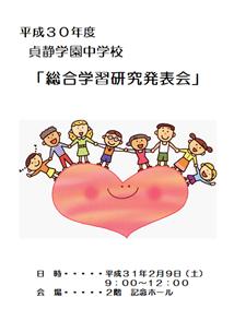 【中学生ブログ】総合学習研究発表会
