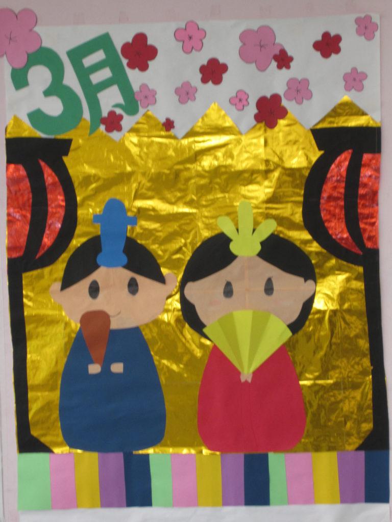 【幼教コースブログ】ひな祭り壁画