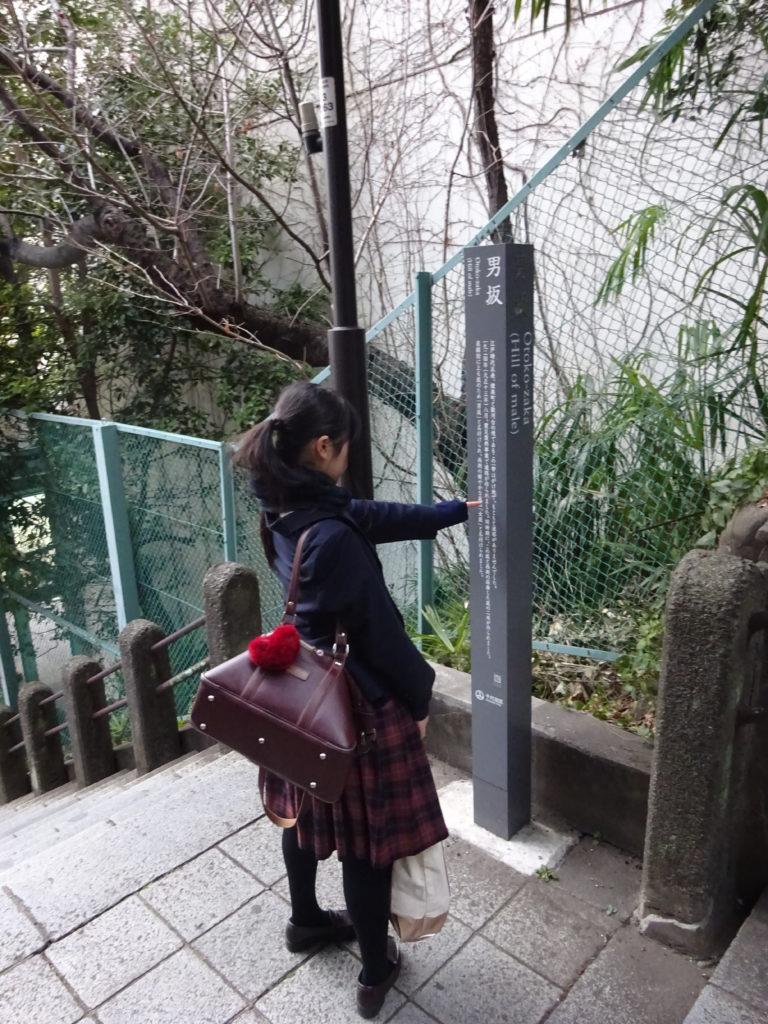 【文芸部】文学散歩~夏目漱石「こころ」編~