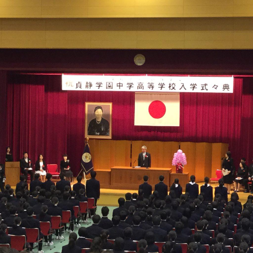 【中学生ブログ】ようこそ 貞静学園中学校へ!