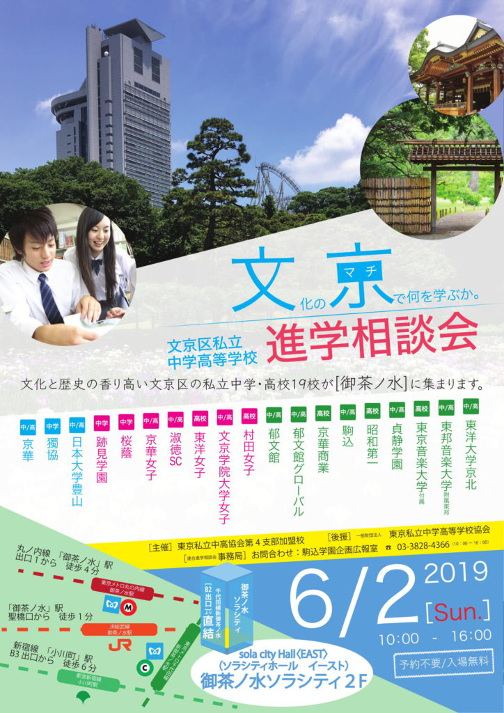 6/2(日)「文京区私立中学高等学校連合進学相談会」に参加します!