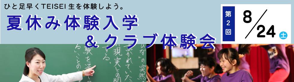 高等学校 体験入学