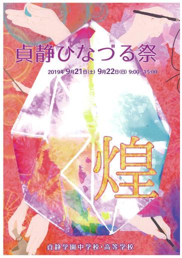 9月21日(土)・22日(日) 貞静ひなづる祭(文化祭)のお知らせ