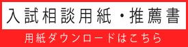 【高校入試】推薦書・入試相談用紙