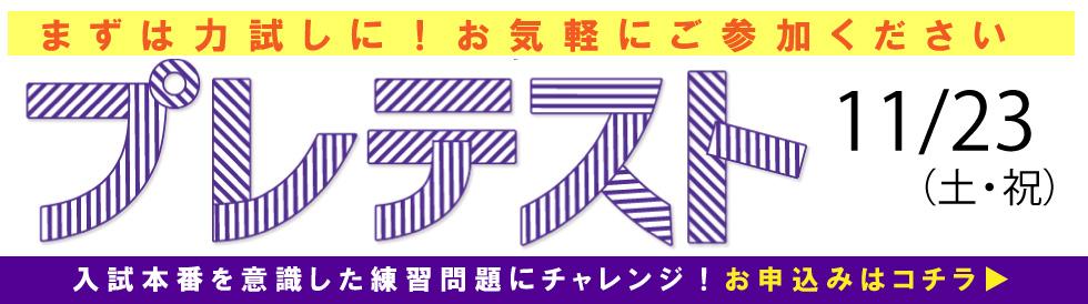【中学入試】プレテストのお知らせ