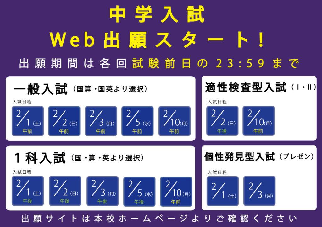 【中学入試】Web出願開始