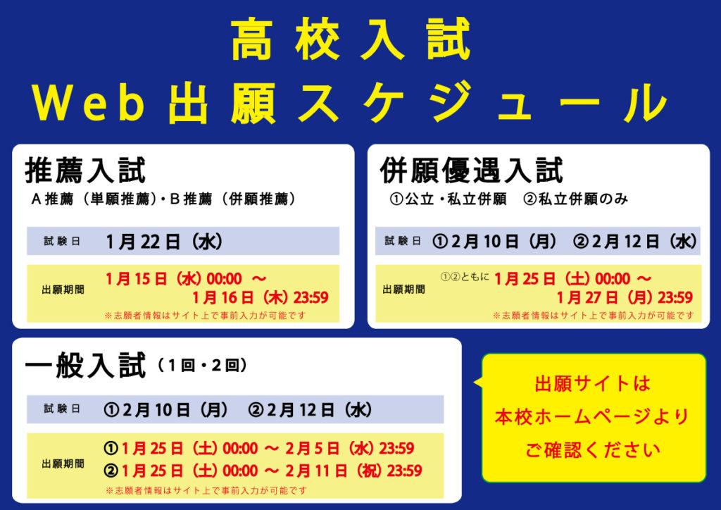 【高校入試】併願優遇入試・一般入試 出願開始