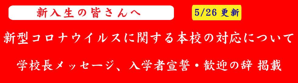 コロナウイルスお知らせ新入生