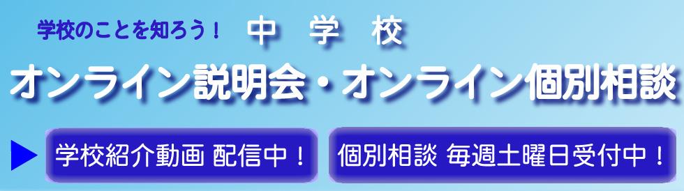 中学オンライン説明会