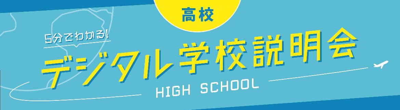 【高校】web説明会