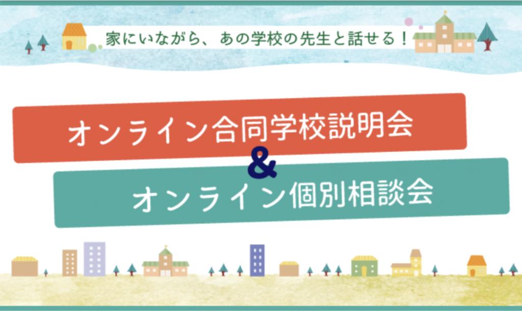 【中学】「オンライン合同説明会」に参加しました!