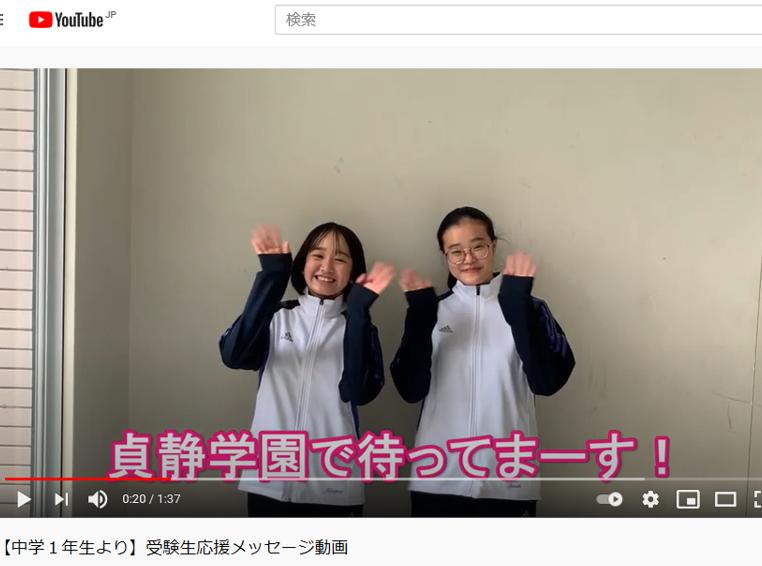 【中学1年生より】「受験生応援メッセージ動画」公開中です!