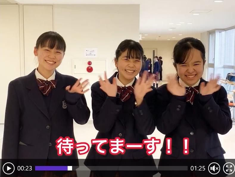 【在校生より】「受験生応援メッセージ動画」公開中です!