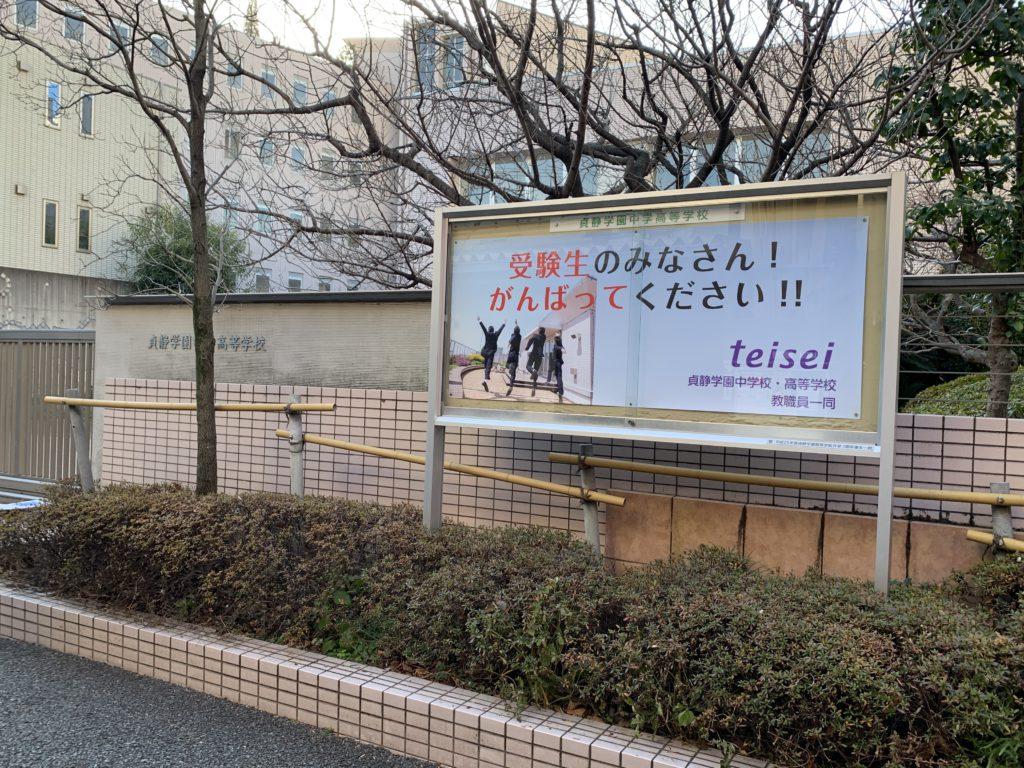 【高校入試(推薦入試)】本日 1月15日(金)9:00~Web出願開始します!