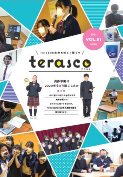「terasco(テラスコ)」創刊!
