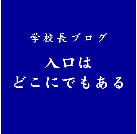 """【校長ブログ】""""クラス目標"""""""