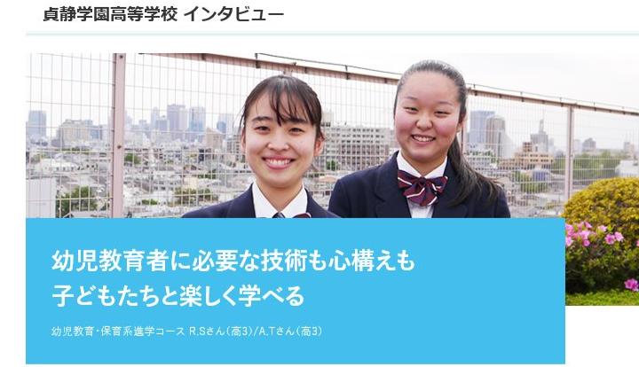 ★掲載情報★「みんなの高校情報」幼教コース生徒インタビュー