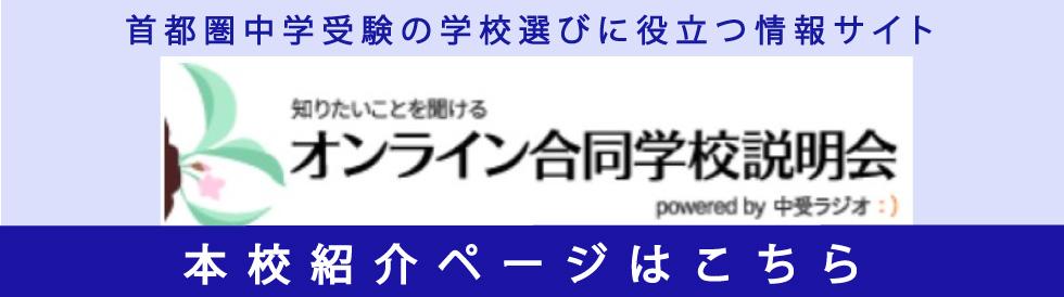オンライン合同学校説明会